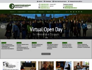 bio.msu.ru screenshot