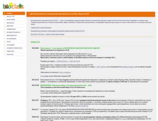 bioclass.ru screenshot