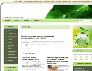 biolife.bg screenshot