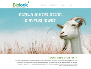 biologic.co.il screenshot