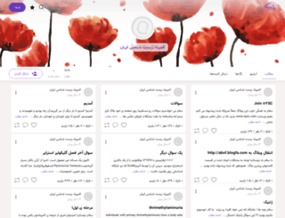 biologyo.persianblog.ir screenshot