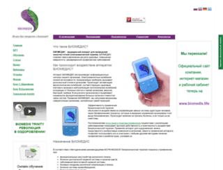biomedis.ru screenshot