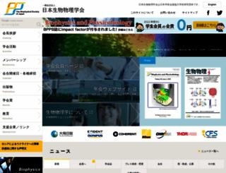 biophys.jp screenshot