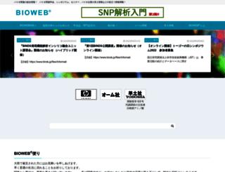 bioweb.ne.jp screenshot