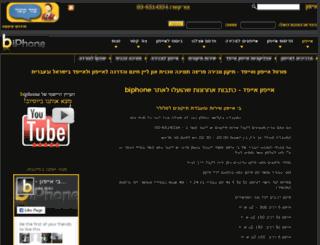 biphone.co.il screenshot