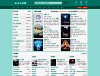 biquw.com screenshot