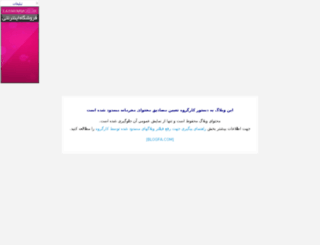bir3dababak.blogfa.com screenshot