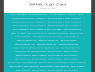 biralqunfodh.org screenshot