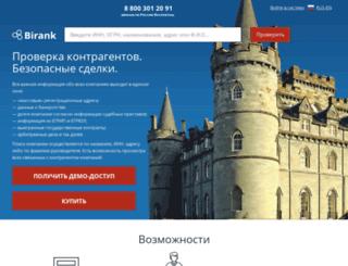 birank.com screenshot
