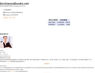 birchwoodbooks.net screenshot