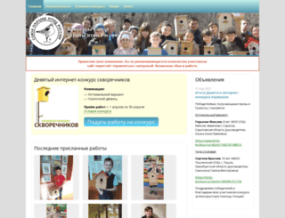 birds-konkurs.ru screenshot