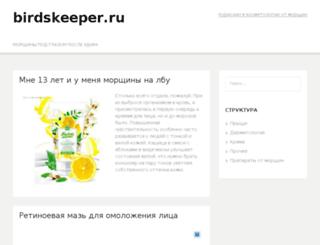 birdskeeper.ru screenshot