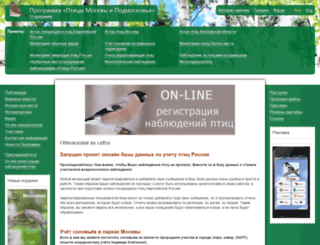 birdsmoscow.net.ru screenshot