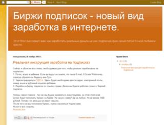 birjapodpisok.blogspot.ru screenshot