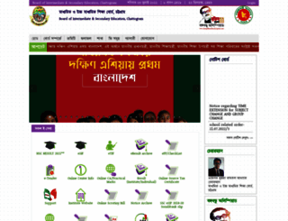 bise-ctg.gov.bd screenshot