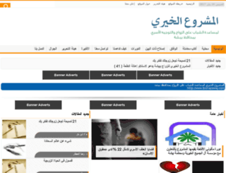 bishazawaj.com screenshot