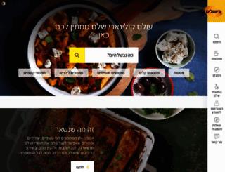 bishulim.co.il screenshot