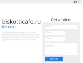 biskotticafe.ru screenshot