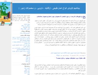 bitashahd.javanblog.com screenshot