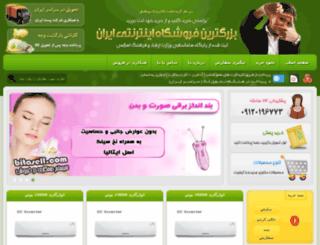 bitashopcenter.bitasell.ir screenshot