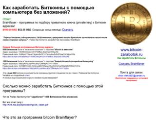 bitcoin-zarabotok.ru screenshot