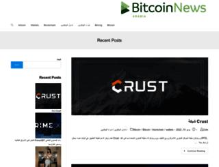 bitcoinnewsarabia.com screenshot