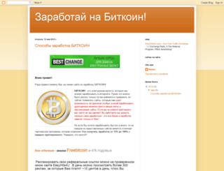 bitcoinproverenyekranyismolyarchuk.blogspot.com screenshot