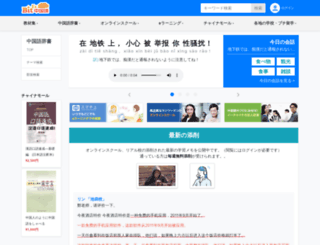 bitex-cn.com screenshot