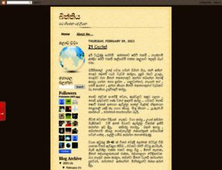 biththiya.blogspot.com screenshot