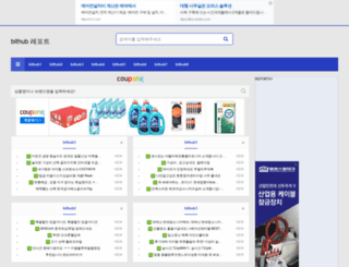 bithub.co.kr screenshot
