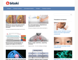 bitoki.ru screenshot
