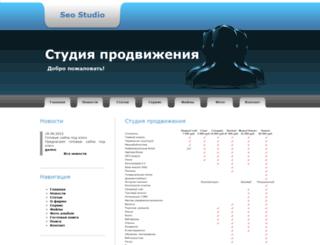 bitrix.studio-seo.org screenshot