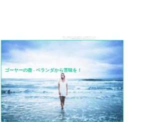 bittergourd.kagechiyo.net screenshot