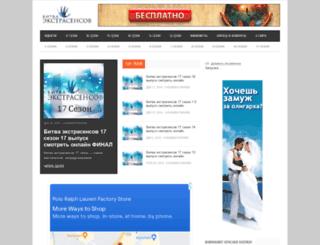 bitva-x.ru screenshot