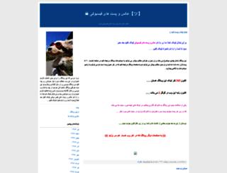 bivol.blogfa.com screenshot