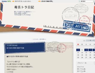 biwatora2.seesaa.net screenshot