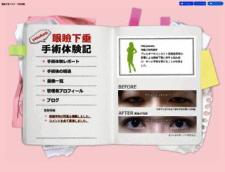 biyou-seikei.main.jp screenshot