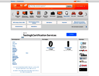biysk.sravni.com screenshot