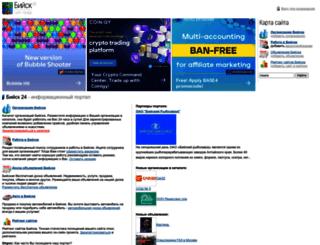 biysk24.ru screenshot