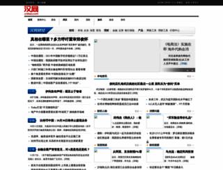 biz.cnhan.com screenshot