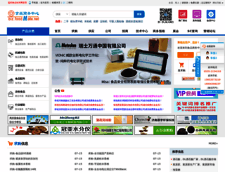 biz.foodmate.net screenshot