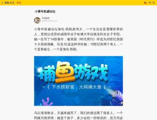 biz.giare365.net screenshot
