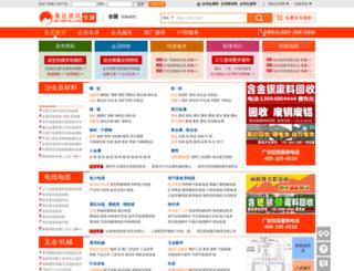 biz.ometal.com screenshot