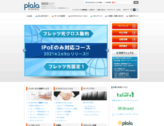 biz.plala.or.jp screenshot