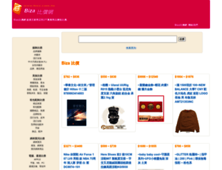 biza.com.tw screenshot