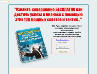 bizboxes.ru screenshot