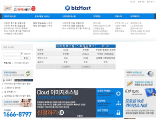 bizhost.kr screenshot