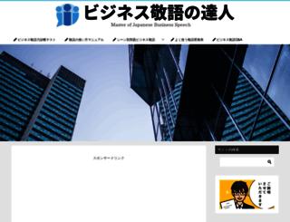 bizkeigo.koakishiki.com screenshot