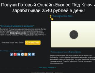 bizkey.getproinfo.ru screenshot