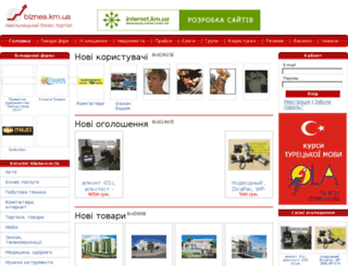 biznes.km.ua screenshot